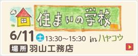 """""""住まいの学校6/11(土)13:30〜15:30"""""""