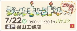 ジェルキャンドルづくり7/22(金)10:00〜11:30