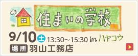 """住まいの学校9/10(土)13:30〜15:30"""""""