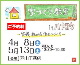 家づくり教室inハヤコウ〜笑顔溢れる住まいづくり〜4月8日(土)5月13日(土)