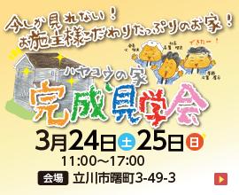 完成見学会3月24日(土)25(日)11:00〜17:00