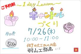 7/26 1day Lesson キャンドルづくり