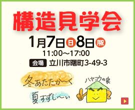構造見学会1月7日(日)8日(月/祝)11:00〜17:00