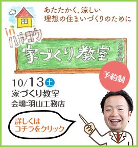 家づくり教室10月13日(土)